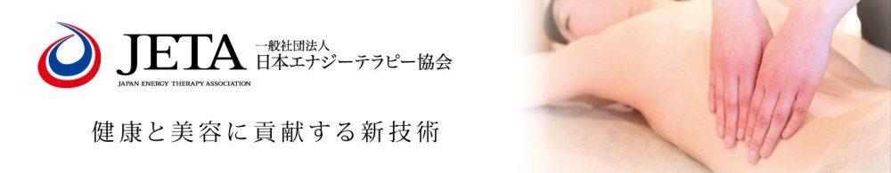 日本エナジーテラピー協会